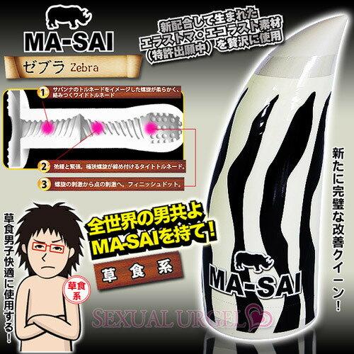日本EXE◆MA-SAI草食系男子快感自愛杯-斑馬杯◆共有三種造型可愛自慰杯