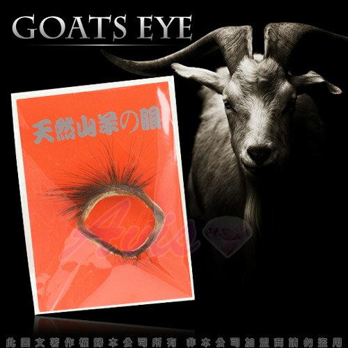 情趣用品 天然羊咩咩 羊眼圈 男性穿戴用品 情趣線上