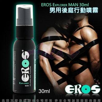 德國 Eros Explorer Man 天然 男用後庭 噴霧 30ml 情趣用品