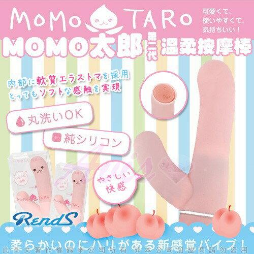 日本RENDS◆MOMO太郎二代 溫柔情趣震動按摩棒◆長16cm柔膚材質 情趣線上