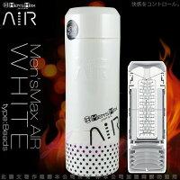 極薄0觸感推薦到日本MEN'S MAX AIR 可自由調節壓力 超快感自慰杯-白(凸點刺激) 18禁不禁