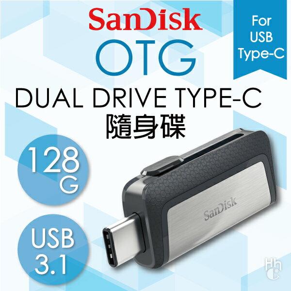 購買前請注意說明【和信嘉】SanDisk Ultra Dual Drive USB Type-C 雙用隨身碟 128G USB3.1 OTG 公司貨 原廠5年有限保固