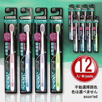 牙刷【日本製】SYSTEMA 超極細毛 護齦牙刷 超小頭 12入 (不能選擇顏色) LION Japan 獅王
