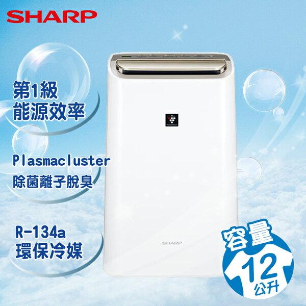 【SHARP 夏普】12L自動除菌離子清淨除濕機 DW-H12FT 1
