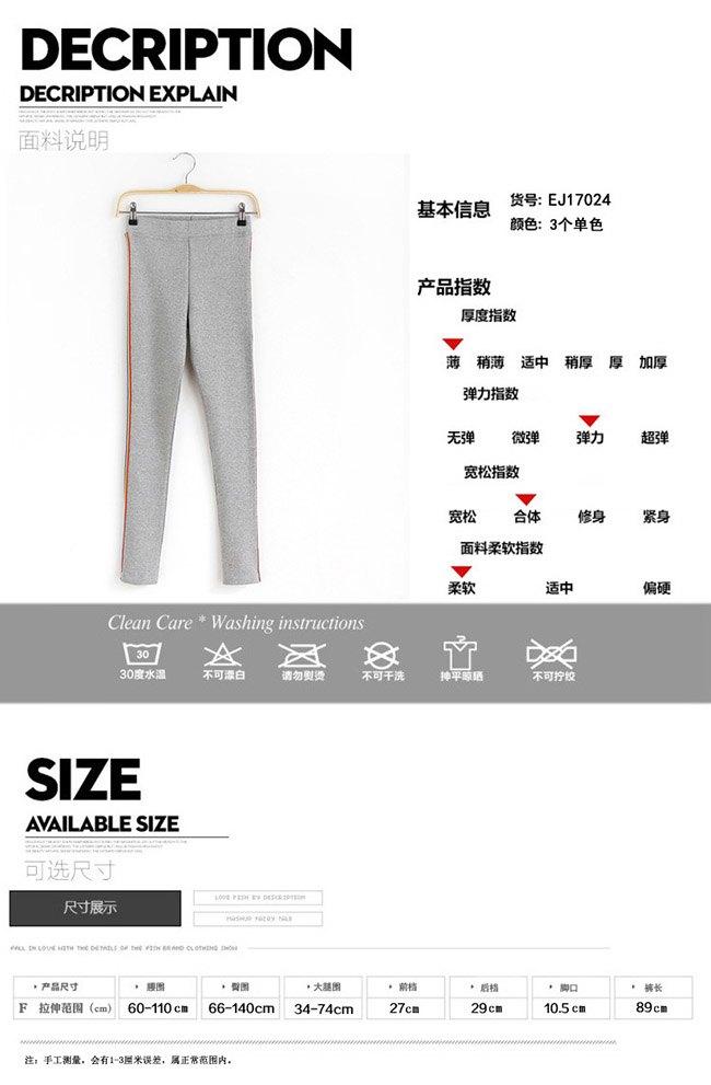 長褲 素色 側邊 彩色條紋 運動 小腳褲 貼身 內搭 長褲【MZEJ17024】 BOBI  09 / 05 1