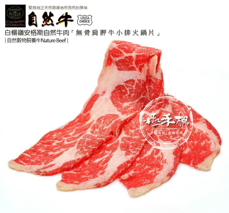 極禾楓肉舖&白楊嶺自然牛肩胛牛小排
