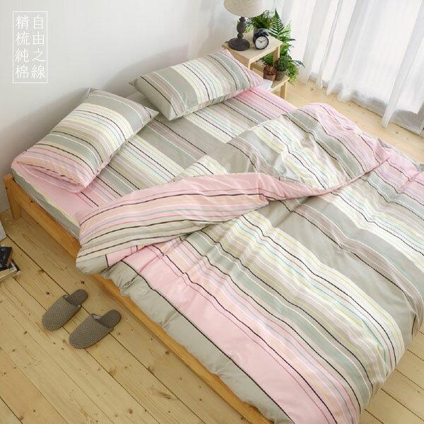 絲薇諾精品寢飾館:床包薄被套組雙人加大【自由之線-可愛粉紅款】含兩件枕頭套四件組,精梳棉台灣製絲薇諾