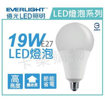 EVERLIGHT億光LED19W3000K黃光全電壓E27高亮度球泡燈_EV520060