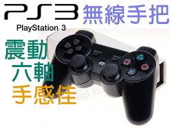 SONY PS3 高品質 副廠 無線手把 控制器 六軸控制 震動 黑色 藍色 白色【台中恐龍電玩】