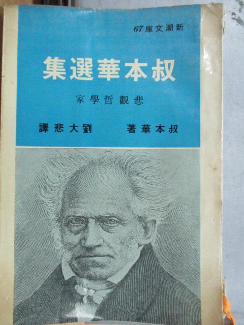 【書寶二手書T1/哲學_IAI】叔本華選集-悲觀哲學家
