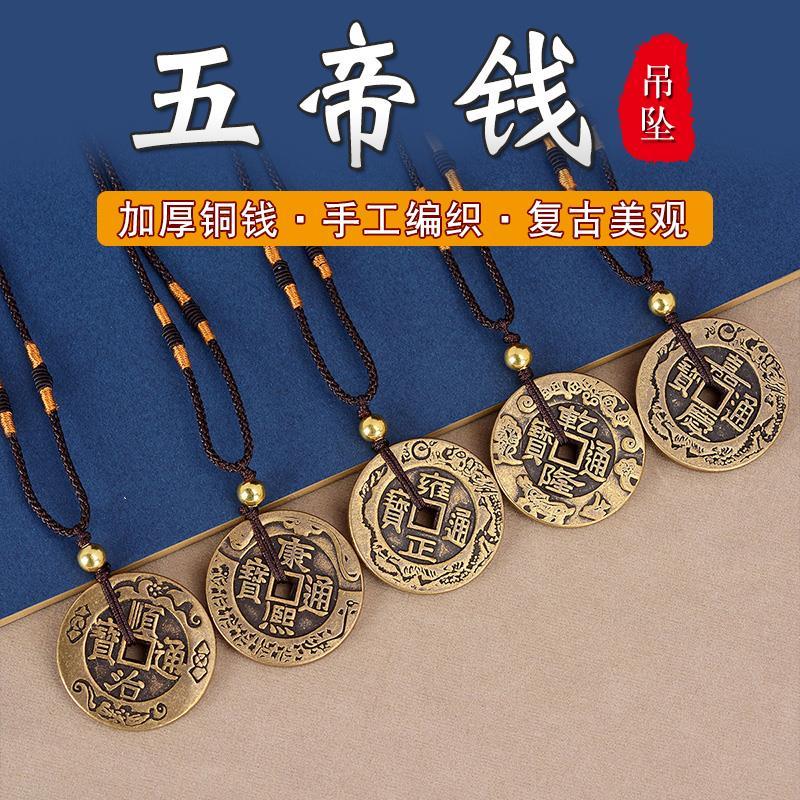 復古銅錢幣吊墜項鏈男士個性掛件女飾品五帝錢裝飾配飾禮物♠極有家♠