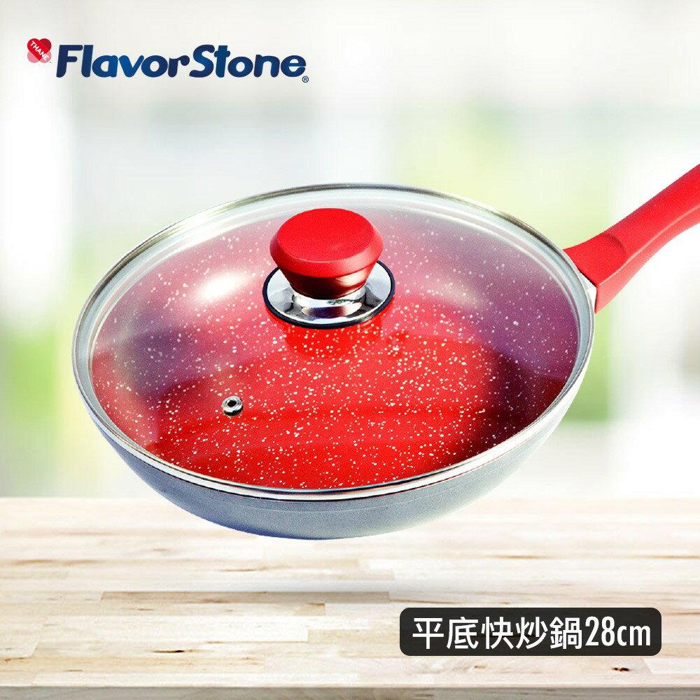 美國FlavorStone紅寶石超耐磨不沾鍋( 28cm平底快炒鍋含鍋蓋)