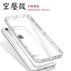 Apple Iphone6 / 6+ 多款型號空壓殼 有認證標章