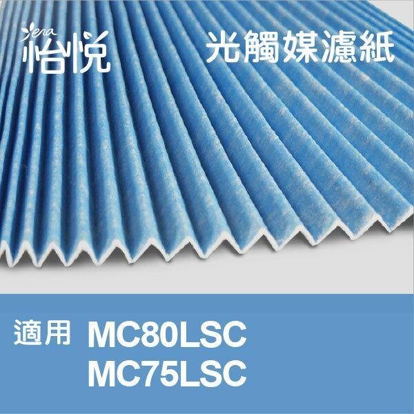 【怡悅光觸媒濾紙】適用大金(DAIKIN)MC80LSC.MC75JSC.MC75LSC 同KAC998A4