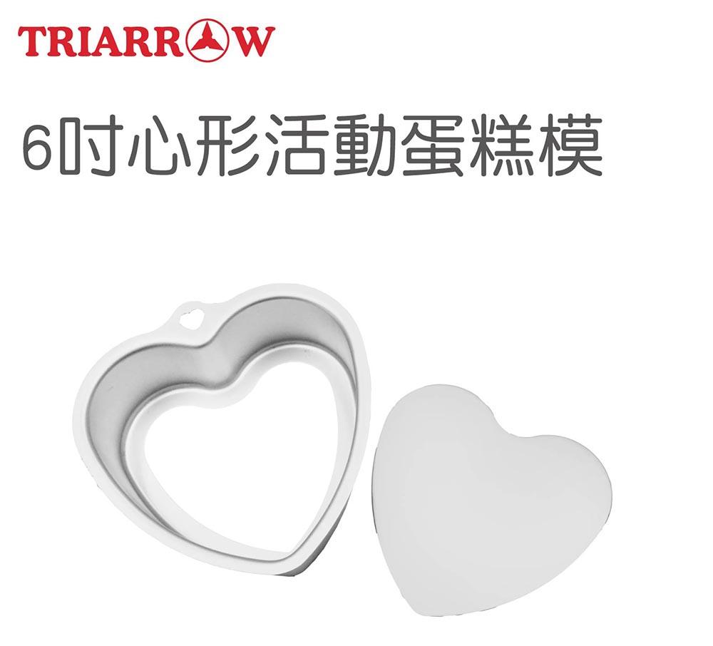 【三箭牌】6吋心形活動蛋糕模 3606
