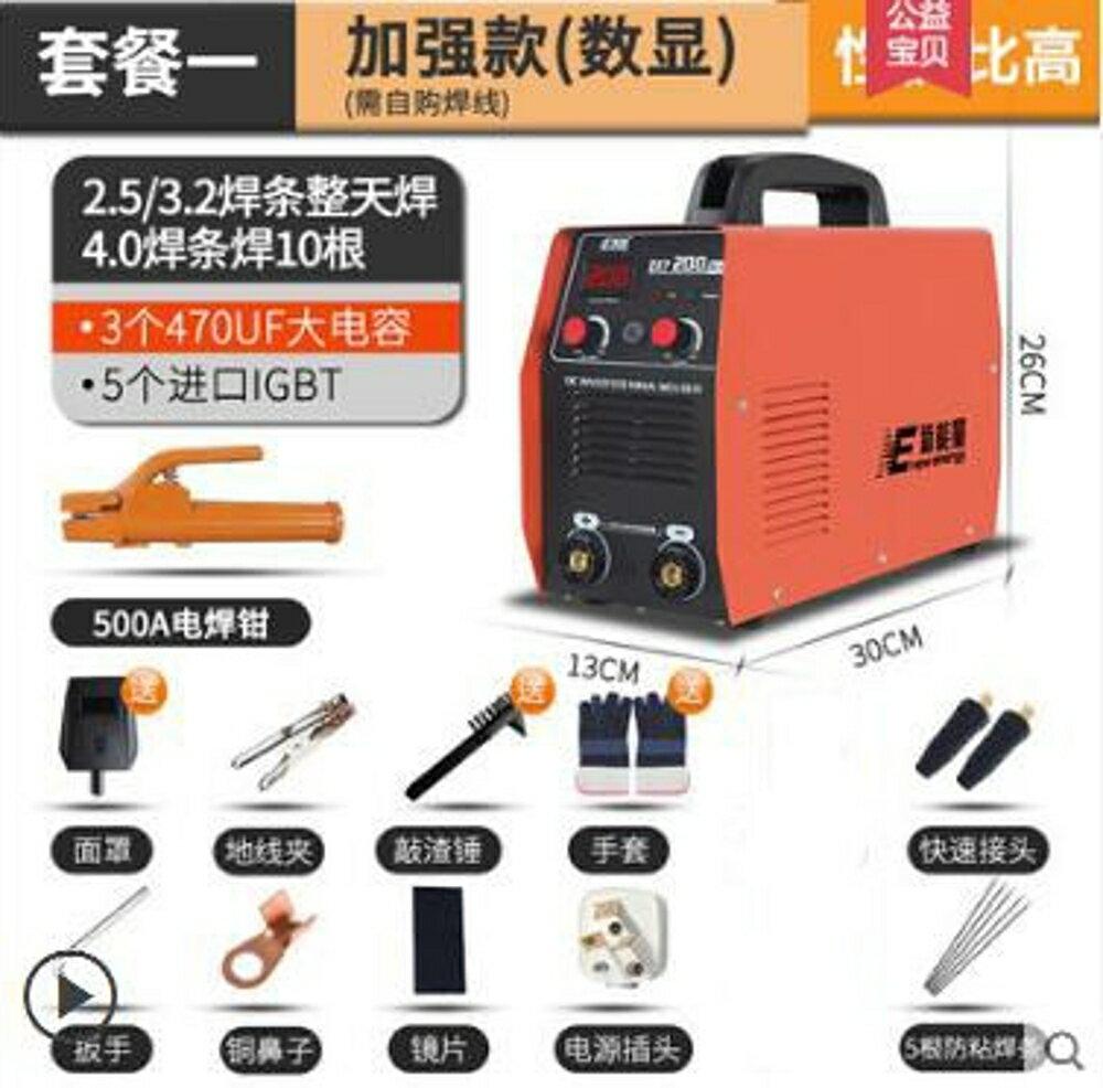 電焊機 新能量ZX7-200 220v 全自動家用小型全銅雙電壓電焊機 第六空間 MKS 1