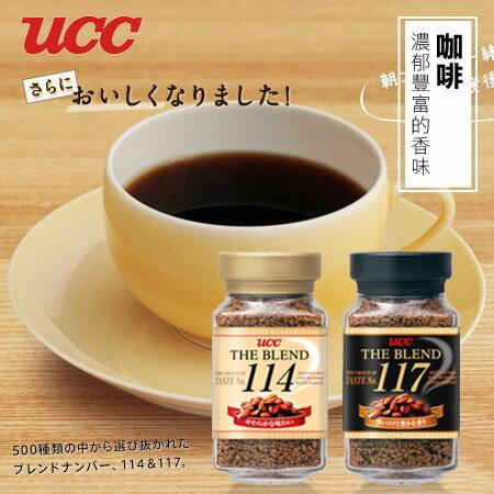 日本 UCC THE BLEND 咖啡 90g 即溶咖啡 114 117 UCC咖啡 咖啡 沖泡飲品 飲品【N102627】