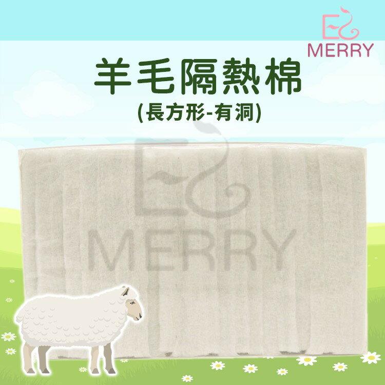 《現貨》羊毛隔熱棉(長方形-有洞)【EZ MERRY 易美網】B5006