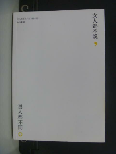 【書寶 書T8/兩性關係_OJG】女人都不說,男人都不問_人二雄