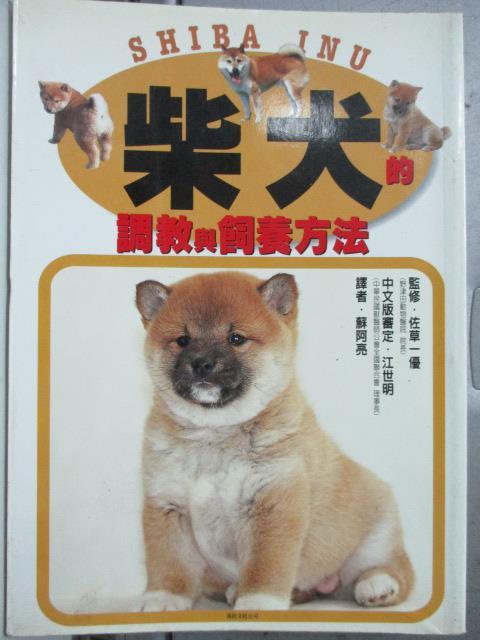 ~書寶 書T1/寵物_HBP~柴犬的調教與飼養方法_蘇阿亮 佐草一優監 ~  好康折扣