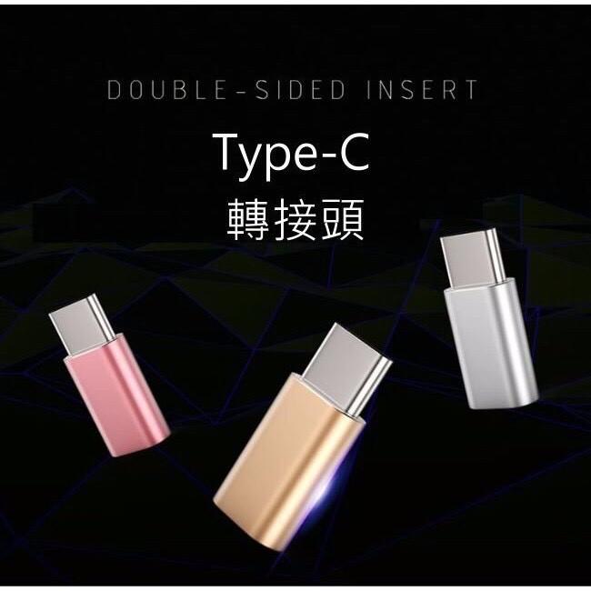 Type C轉接頭 Micorusb 母 轉 Type-c 公 MacBook 轉接頭 全新充電頭 支援數位傳輸