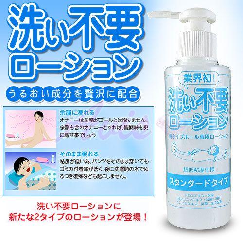 ◤潤滑液情趣潤滑液高潮潤滑液◥日本RENDS-免洗 超低黏潤滑液-標準型【跳蛋 名器 自慰器 按摩棒 情趣用品 】 - 限時優惠好康折扣