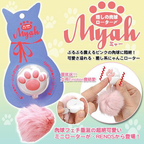 ◤情趣用品SM情趣◥ 日本NPG-喵喵-療癒系貓掌小肉球造型震動按摩器 【跳蛋 名器 自慰器 按摩棒 情趣用品 】
