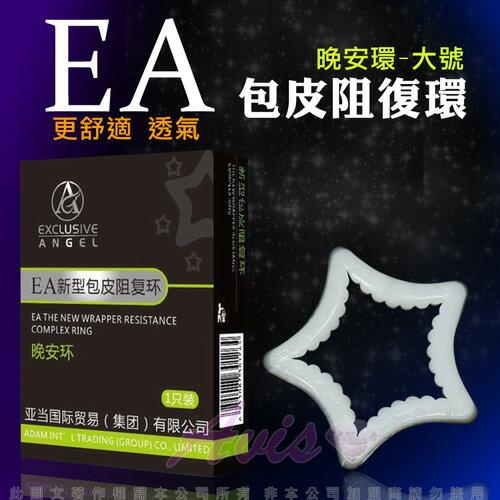 ◤包莖環 男性裝戴◥ EA.新型包皮阻復環 星星造型 晚安型L號【跳蛋 名器 自慰器 按摩棒 情趣用品 】