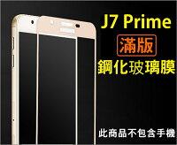 Samsung 三星到【滿版】9H 奈米鋼化玻璃膜、保護貼 SAMSUNG Galaxy J7 Prime【盒裝公司貨】不是 J7