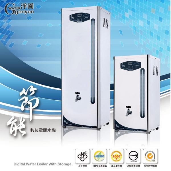 """[淨園] 10加侖全自動貯備型電開水機HS-10GB《全數位程式控制》(贈10""""雙道過濾)"""