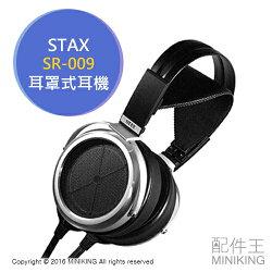 【配件王】 日本代購 STAX SR-009 耳罩式耳機 旗艦型耳機 靜電式耳機 另 SRM-007tA