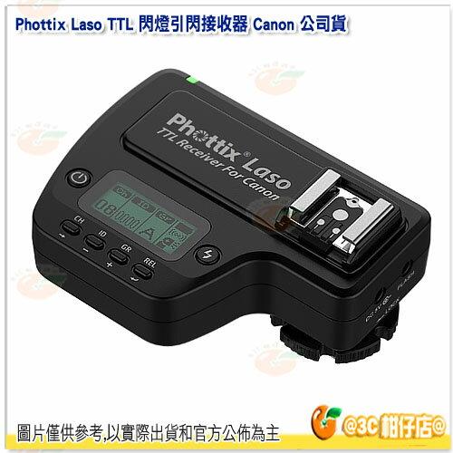 Phottix Laso TTL 閃燈引閃接收器 Canon 公司貨 閃燈 引閃 接收器