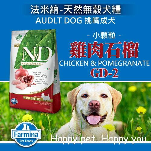 Farmina法米納〔ND成犬無穀糧,雞肉石榴,小顆粒,2.5kg〕(GD-2)