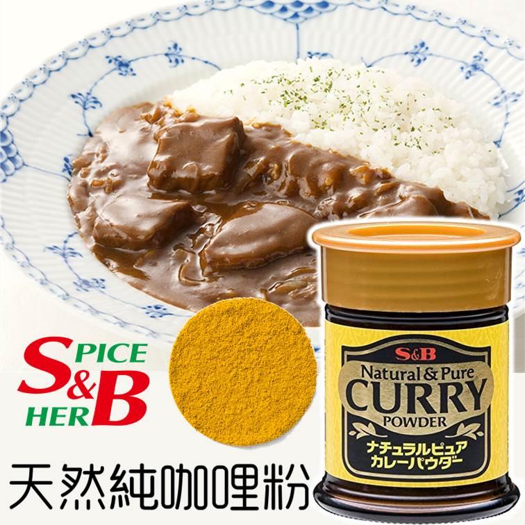 【S&B】SB天然純咖喱粉-瓶裝 Natural  and Pure Curry Powder 30g 3.18-4 / 7店休 暫停出貨 0