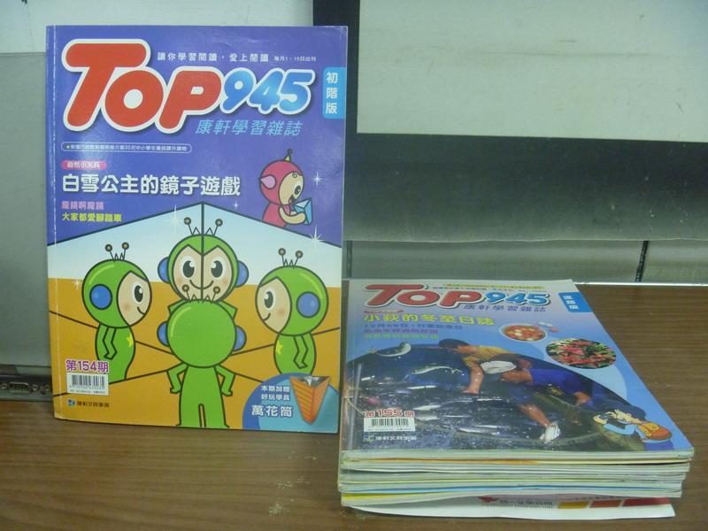 【書寶二手書T6/少年童書_RAH】TOP945(初階版)_154~160期間_6本合售_鏡子遊戲等_僅附2光碟