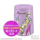 【配件王】日本代購 HOMESTAR AQUA 迪士尼 公主投影燈 長髮公主 樂佩 Rapunzel Disney 夜燈