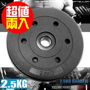 2.5KG水泥槓片(兩入=5KG)2.5公斤槓片.槓鈴片.啞鈴片.舉重量訓練.運動健身器材.推薦.哪裡買M00097