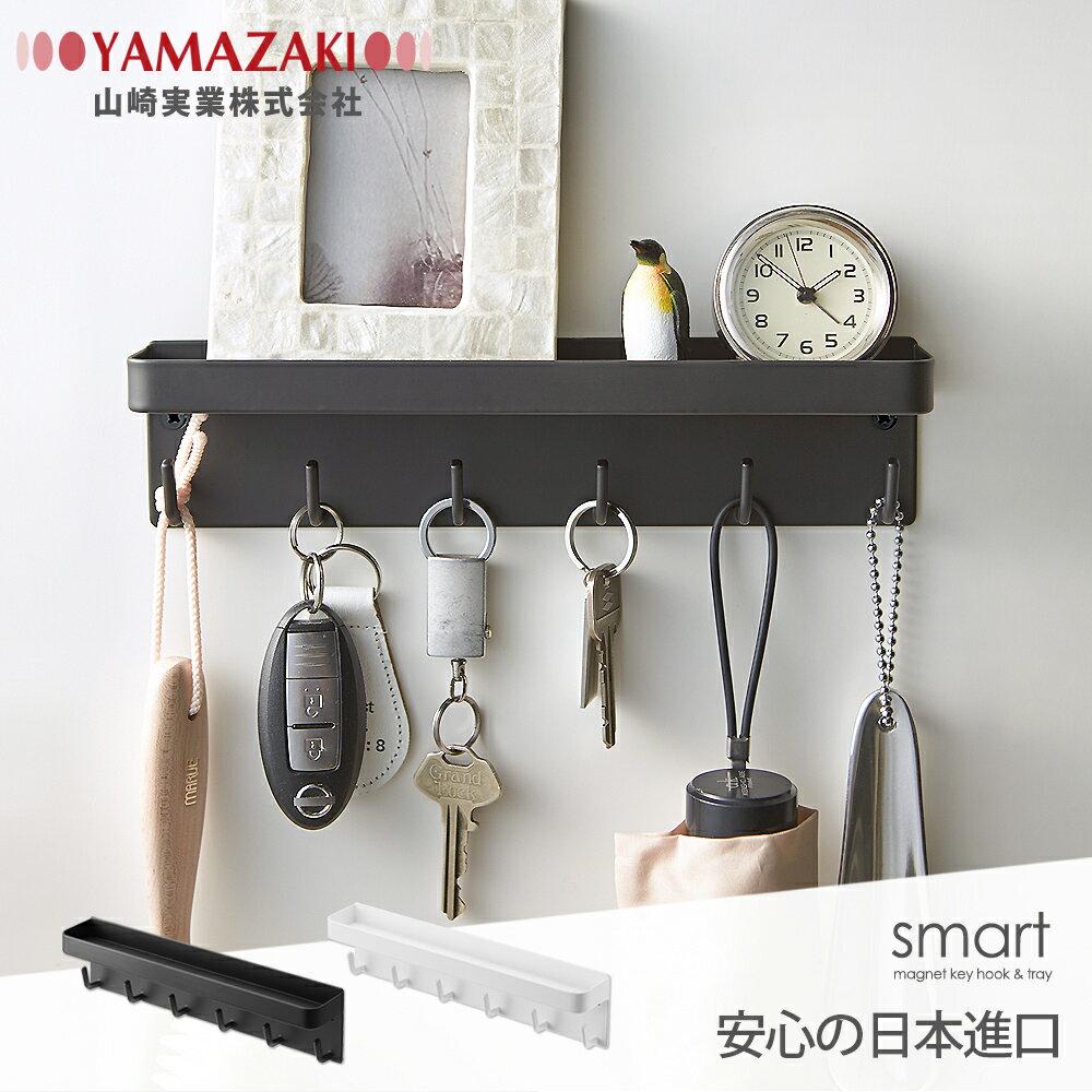 【YAMAZAK】smart磁吸式鑰匙工具架-白/黑★多功能收納/居家收納 1