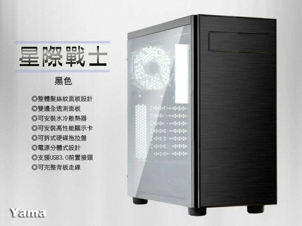 JT3C:【最高折$350】YAMA德隆星際戰士(一)大(四)小USB3.0雙透測電腦機殼玫瑰金