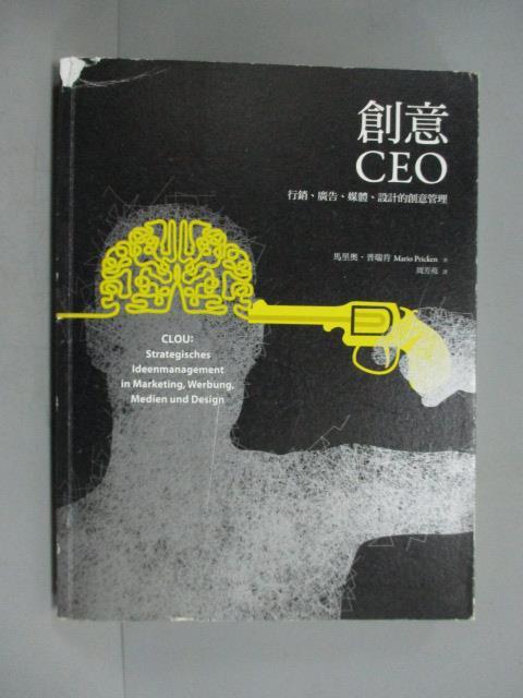 【書寶二手書T1/設計_ZBI】創意CEO-行銷、廣告、媒體、設計的創意管理_馬里奧.普瑞肯