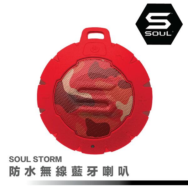 歐肯得:SOULSTORM防水無線藍牙喇叭-迷彩紅(台灣公司貨)