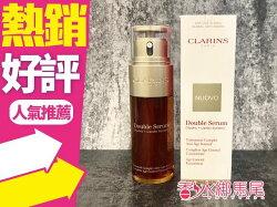 CLARINS克蘭詩 黃金雙激萃-超級精華50ml◐香水綁馬尾◐