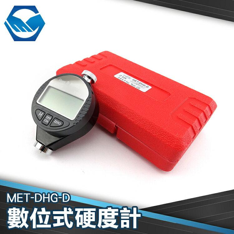 橡膠硬度計 硬度試驗機 硬度量測設備 塑膠測量 歸零 LCD螢幕 MET-DHG-D
