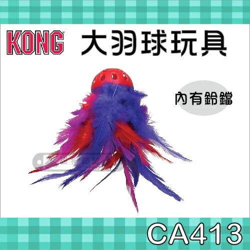 貓狗樂園 KONG~大羽球玩具~CA413~230元