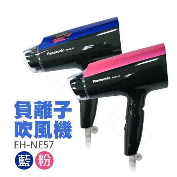 【新風尚潮流】Panasonic國際牌大風量負離子吹風機EH-NE57