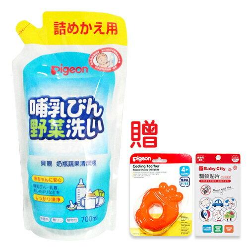 ★衛立兒生活館★貝親奶瓶清潔劑補充包700ml*12包(箱購)贈冰涼咬咬玩具+驅蚊貼片