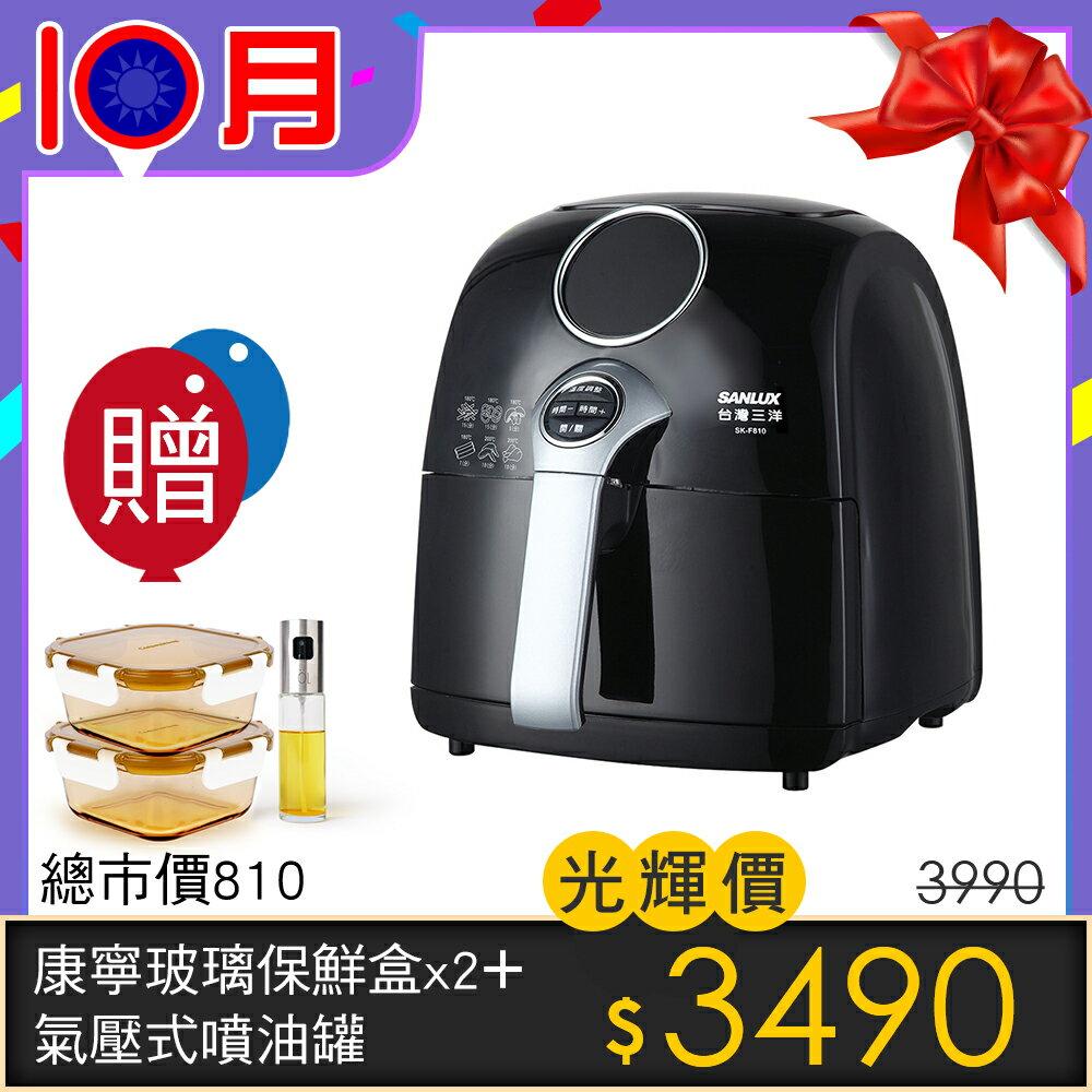 ★贈3大好禮【台灣三洋SANLUX】健康氣炸鍋(SK-F820) 0