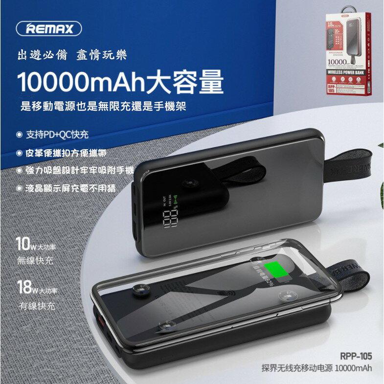 REMAX RPP-105 探界無線充行動電源 10000mAh 10W無線快充 18W快充 人87 深420