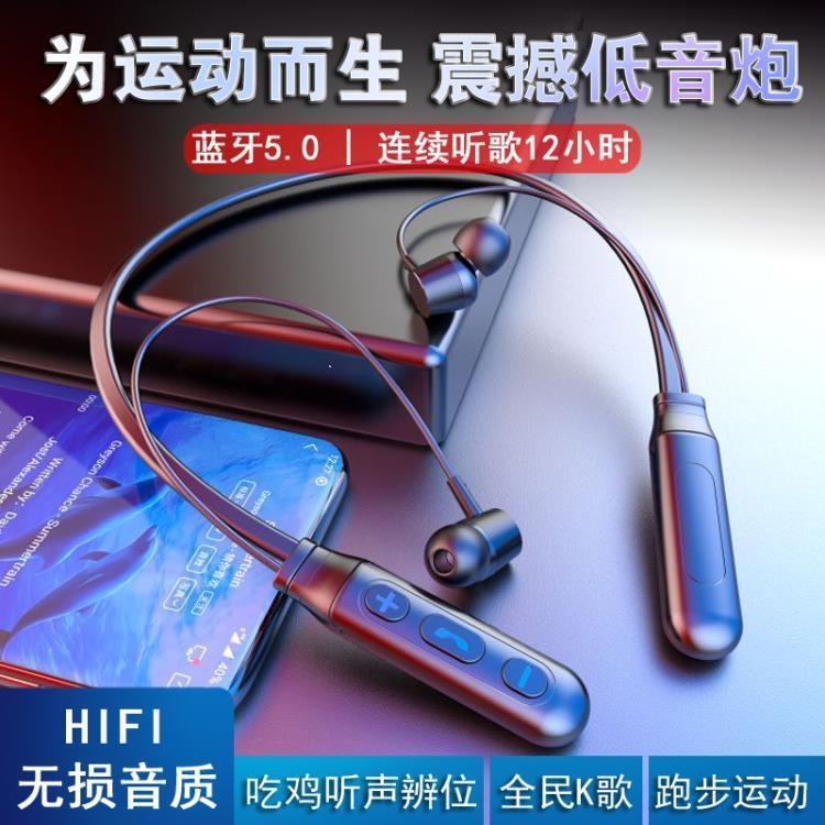 正品無線藍芽耳機雙耳運動跑步頸掛脖頭戴入耳塞掛耳式單項圈【免運】