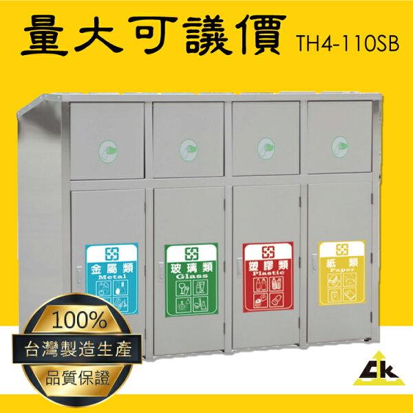 台灣品牌~鐵金剛TH4-110SB不銹鋼四分類資源回收桶室內戶外資源回收桶環保清潔箱環保回收箱分類回收桶